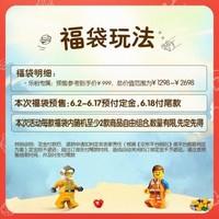 樂高(LEGO)神秘福袋 限時發售!不接受退換! 粉絲款