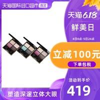 日本SUQQU 进口精心设计四色眼影 多色可选 5.6g