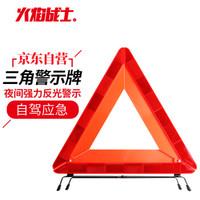 火焰战士 汽车三角架警示牌三角牌警示三脚架三脚反光停车警示架 ZB-1001