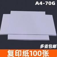 淼犇  BK120 A4打印纸 70g  100张