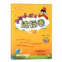 《黄冈小状元二年级上册语文达标卷·》人教版