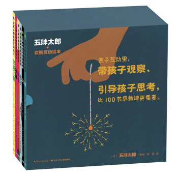 《五味太郎启智互动绘本》(套装全6册)