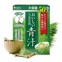 ISDG 日本进口大麦若叶青汁果蔬代餐粉膳食纤维 50包 *3件