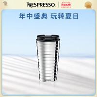 NESPRESSO Touch系列随行杯 便携式大容量不锈钢咖啡杯