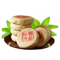双合成掉渣饼山西特产传统糕点休闲零食 黑芝麻椒盐300g