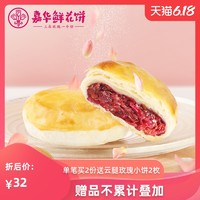 嘉华鲜花饼经典玫瑰饼10枚云南特产零食大礼包小吃传统糕点心饼干