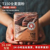王后T150全麦粉450g含麦麸法式面包粉吐司皇后小麦粉烘培面粉烘培
