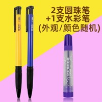 M&G 晨光  2支圆珠笔+1支水彩笔