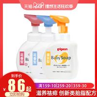 日本原装进口贝亲二合一新生儿清爽型洗发水花香泡沫洗发露500ml