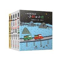 《宫西达也·小卡车系列》(套装共5册)