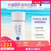 日本直邮FANCL芳珂物理防晒隔离乳防水无添加孕妇可用透亮肤60ml