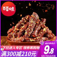 满减【百草味-麻辣牛肉干100g】网红零食小吃四川特产真空小包装