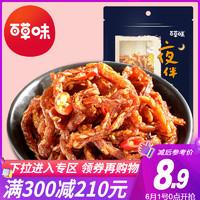 满减【百草味-猪脆骨105g】香辣脆骨软骨肉类卤味熟食零食小吃