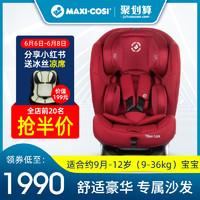 荷兰Maxicosi迈可适儿童安全座椅婴儿汽车用宝宝车载椅9个月-12岁