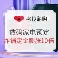 考拉海购 618数码家电预定专场