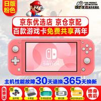 任天堂(Nintendo)Switch 游戏机续航加强版 lite掌机ns健身环大冒险NS体感游戏机 Switch Lite日版粉色