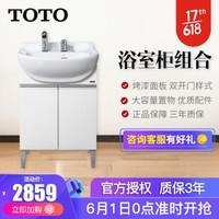 TOTO浴室柜LDSW601W/K落地式洗脸柜简约面盆柜 浴柜浴室柜组合 LDSW601W 白色 不含镜柜
