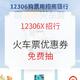 12306X招行 火车票2-100元优惠券 免费抽