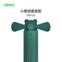 IDMIX 迷你小风扇 网红充电手持多功能电扇 【小绿熊】风扇+移动电源 可伸缩