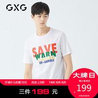 GXG男装2019夏季新款商场同款潮流短袖T恤男士*3 *3件