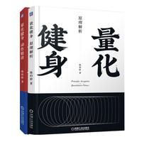 量化健身:原理解析+动作精讲(京东套装共2册)