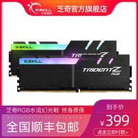 芝奇 幻光戟 DDR4 3000 3200 3600 4133 4266 游戏内存条 灯条RGB