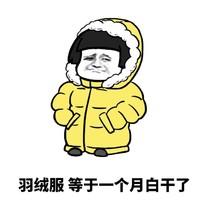 三伏天买羽绒服更划算!反季服饰购买大放送!