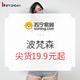 促销活动:苏宁易购 波梵森 618提前抢 尖货19.9元起