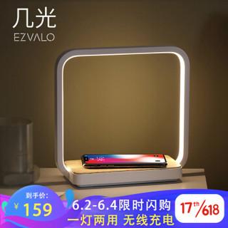 EZVALO·几光 led智能触摸卧室创意床头书桌无线手机充电感应台灯 床头灯