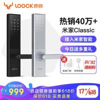 鹿客(LOOCK)Classic智能锁指纹锁家用安防盗门锁电子锁密码锁1/2s/2x小米APP classic黑色