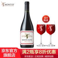 智利原瓶进口红酒 蒙特斯montes欧法系列 黑皮诺红葡萄酒750ml单支装 *3件