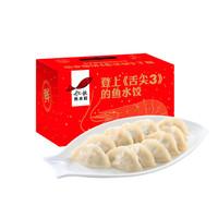 船歌鱼水饺 鲅鱼水饺礼盒 1840g 青岛特色手工海鲜速冻饺子 鲅鱼饺子
