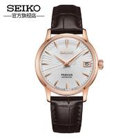 SEIKO精工手表女领航鸡尾酒系列机械表休闲时尚女表