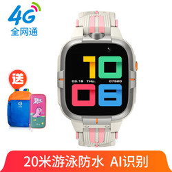 小寻 智能儿童电话手表Y2 4G全网通/9重定位/20米防水 学生手机手表 白间粉