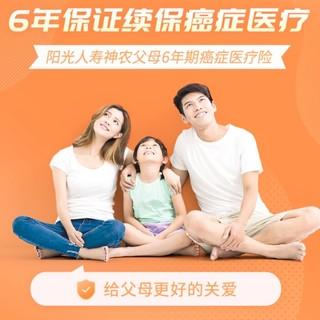 阳光 神农父母6年期癌症医疗险