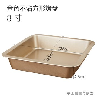 马大帅 烤盘烤箱用具家用不沾烘焙工具古早蛋糕卷面包饼模具长方形雪花酥