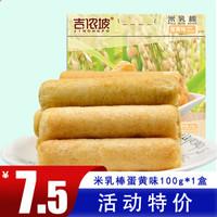 JINONGPO/吉侬坡 夹心米果米乳棒100g/盒 *4件