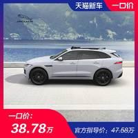 一口价38.78万 捷豹 2020款 F-PACE 2.0L 都市尊享版