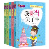 熊孩子上学记注音版文学成长励志正能量读物 熊孩子励志A版5册 *6件