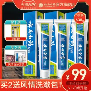 云南白药牙膏 薄荷香型210g 三支组合套装