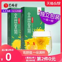第2件0元艺福堂菊博士金丝皇菊一朵一杯菊花茶特级花茶大黄菊胎菊