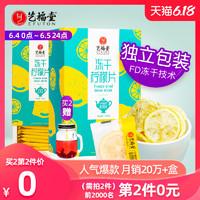 第2件0元艺福堂冻干柠檬片泡茶干片蜂蜜水果茶叶冷泡新鲜花茶玫瑰