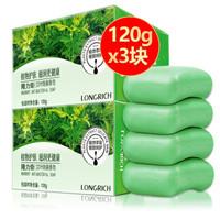 隆力奇 艾叶除菌香皂120g*3块 *10件