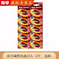 南孚 12V碱性电池23A车门遥控器 薄型遥控器 电子词典 手表血糖 10粒装 *4件