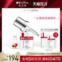 WINONA 薇诺娜 熊果苷美白保湿精华液30ml