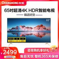 CHANGHONG 长虹 65A4 65英寸 4K 液晶电视