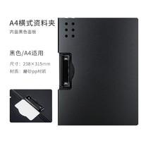 fizz 飞兹 A4横式资料文件夹 黑色 标准版