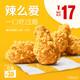 麦当劳 麦辣鸡翅(4块)10次券 电子优惠券 *2件 300元(下单立减)