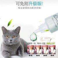 日本进口mindup奶香味升级版啫喱牙膏 猫咪口臭 猫减少牙结石