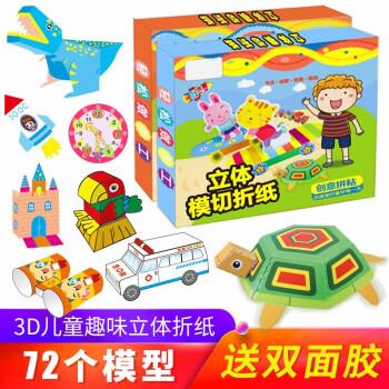 JIMITU 吉米兔  3d立体diy手工折纸 ( 24款模型加厚礼盒送双面胶)